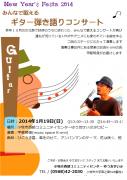 ゆう友せいぶコンサート20140119