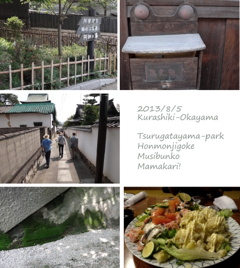 turugatayama Okayama