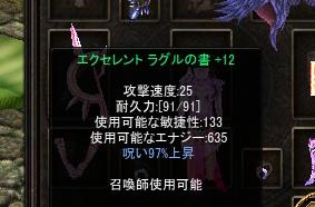 +12 raguru