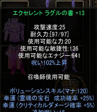 +13 raguru