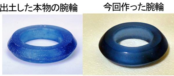 大風呂南1号墳ガラス釧復元品2