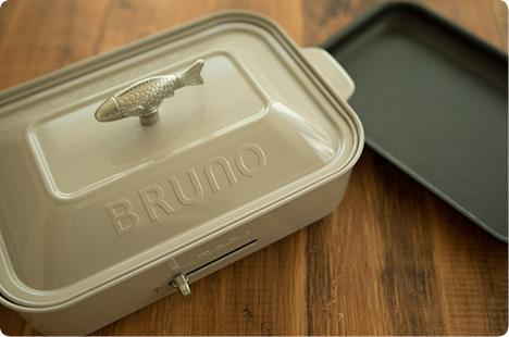 BRUNO ホットプレート 限定グレージュ