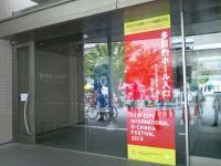 SKIP シティ国際Dシネマ映画祭会場の多目的ホール入口