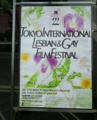 東京国際レズビアン&ゲイ映画祭会場の青山スパイラルホール