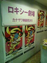 会場の金沢都ホテル セミナーホール(旧ロキシー劇場)