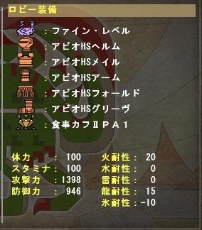 アビオHS剣士1