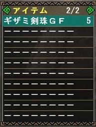 ギザミGF剣珠5