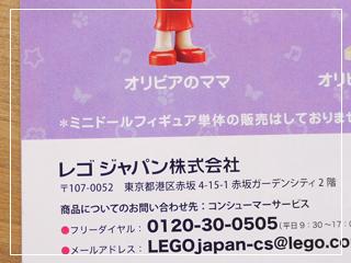 LEGOFriendsPromotionalSet08.jpg