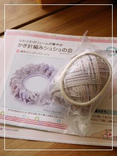 huwahuwaChouchou40-01.jpg