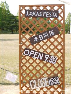 lohasFesta02.jpg