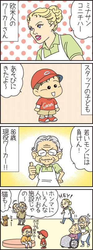 新吉じいちゃん32