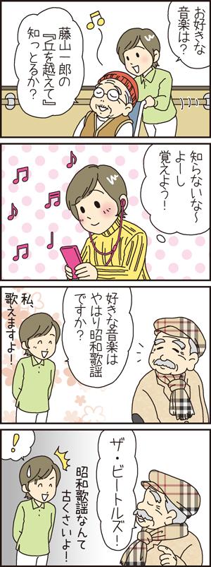 新吉じいちゃん33