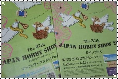 2013ホビーショー-2