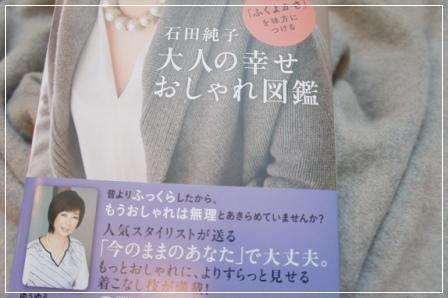 1024大人の幸せおしゃれ図鑑-1