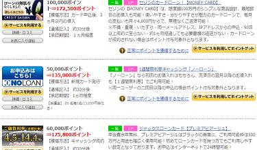 げん玉ローンカード3