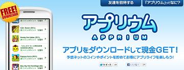 予想ネットアプリ1