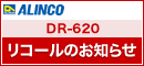bn_recall_dr620.jpg