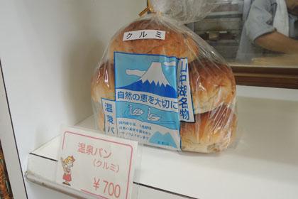012パン2