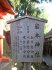 岩本神社02