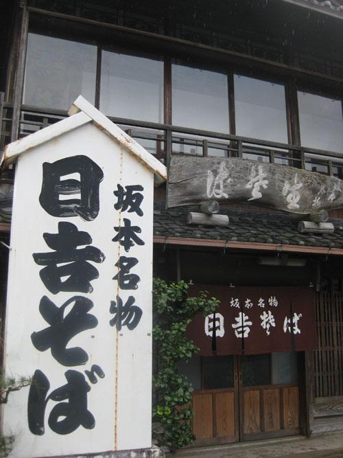 日吉蕎麦03