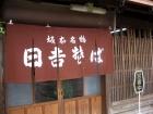 日吉蕎麦04