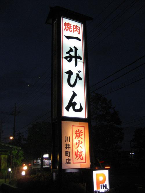 松阪焼肉01