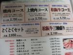 松阪焼肉03