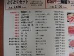 松阪焼肉04
