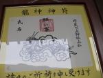 丹生川神社・上社15