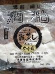 栗きんとん饅頭01