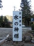 丹生川神社・下社06