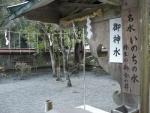 丹生川神社・下社18