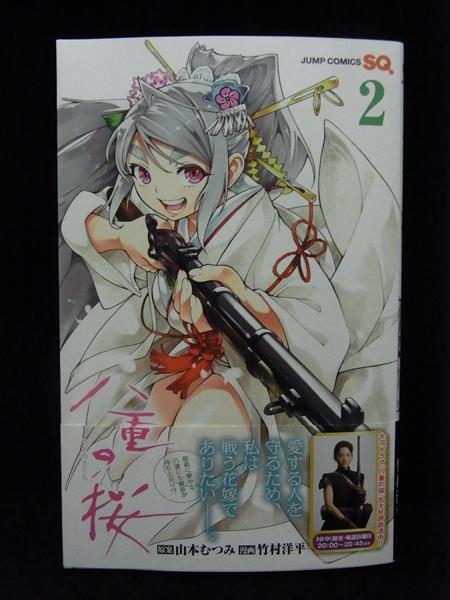 八重の桜 2巻