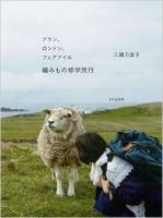 mikunimarikoaranknitbook