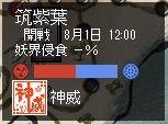 筑紫葉制覇!