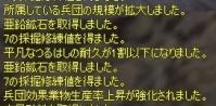 兵団規模拡大!