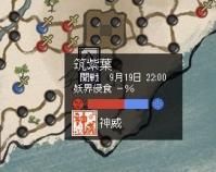 神威支配!