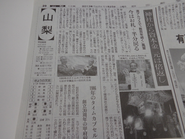 穂見神社記事2
