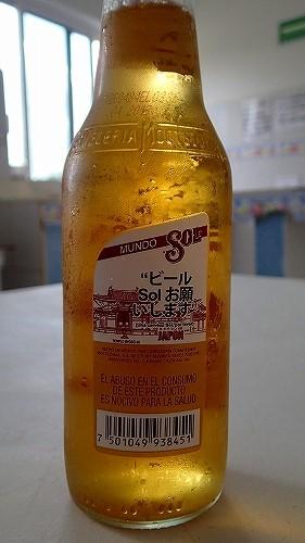 s-「SOLビール」 (1)
