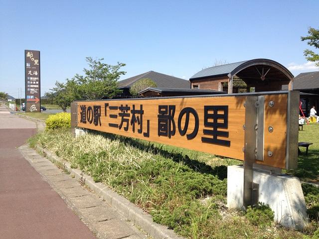 道の駅 三芳村 鄙の里