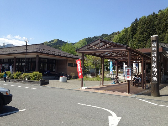 roadstation_ryojinonsen_resized.jpg
