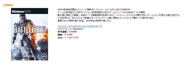 Amazon_201312271514547b7.png