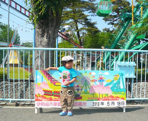 華蔵寺公園3
