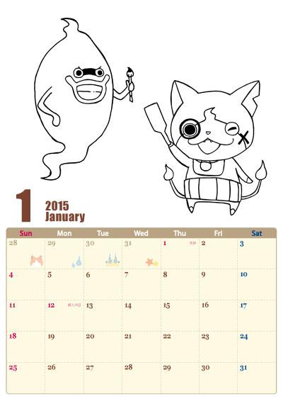 妖怪ウォッチ 2015 ぬりえ カレンダー