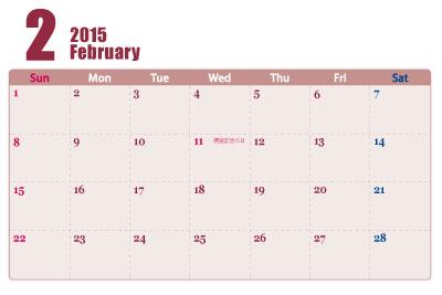 妖怪ウォッチ カレンダー 2月