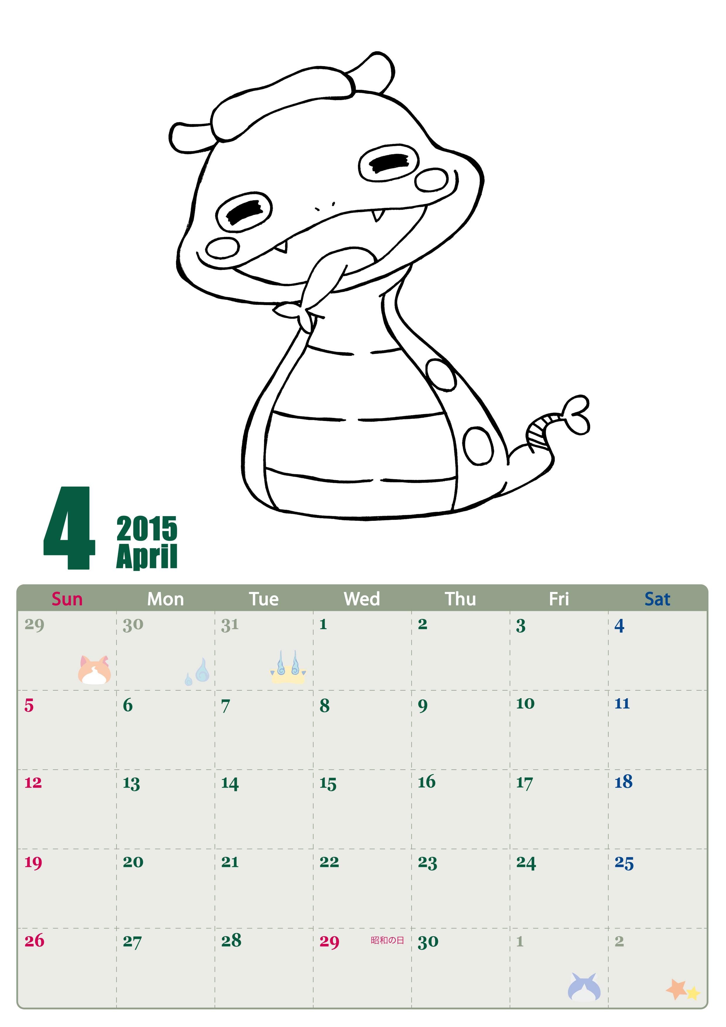 カレンダー 4月のカレンダー 2015 : ... 2015年 ぬりえ カレンダー 4月