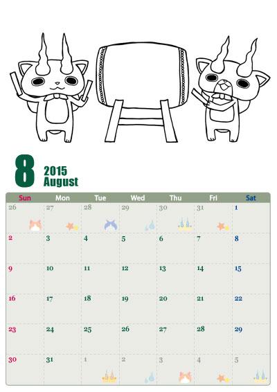 妖怪ウォッチ カレンダー ぬりえ 8月