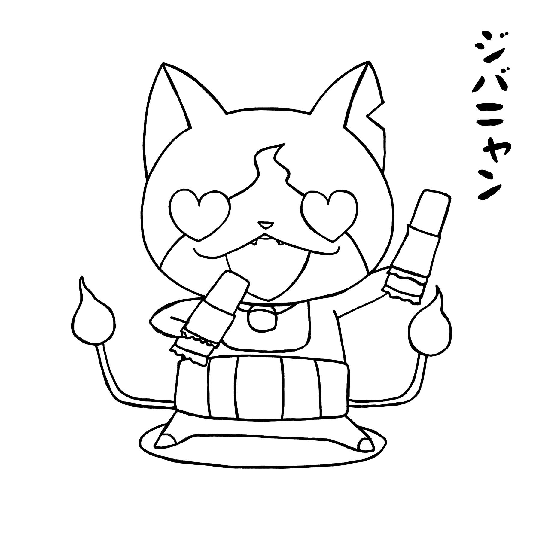 ネコがじんG 妖怪ウォッチ ... : 3月 イラスト 塗り絵 : イラスト