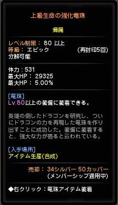 SnapCrab_NoName_2014-11-4_20-20-33_No-00.png