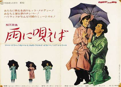 Singinintherain-japan-poster421.jpg